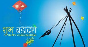 Happy Dashain Nepali