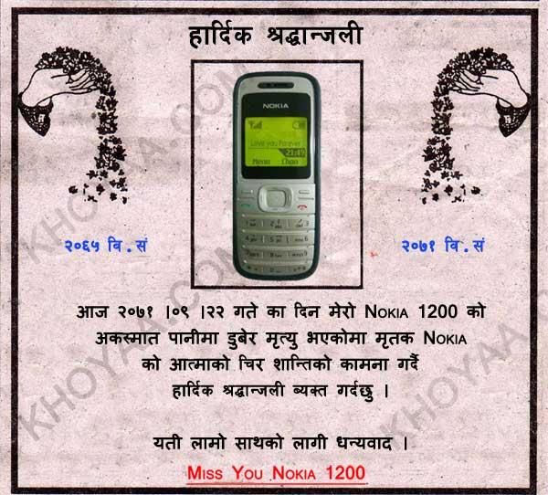New Year Quotes In Nepali: Heartfelt Condolence To Nokia 1200