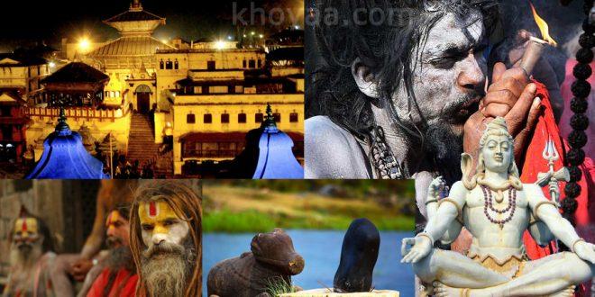 Maha Shivaratri Lord Shiva Pashupatinath baba
