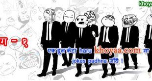 khoyaa funny nepali jokes