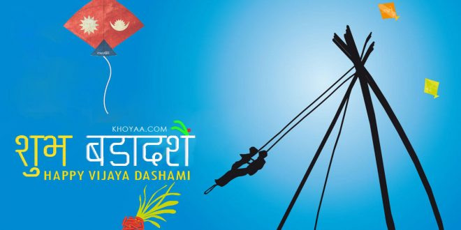 Happy Dashain Nepali